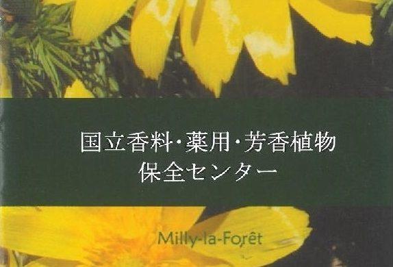 Découvrez le Conservatoire National des Plantes en japonais !